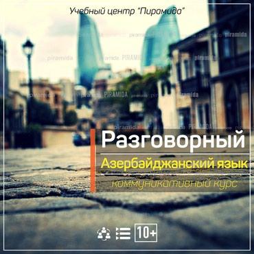 Курсы азербайджанского языка в Баку в Bakı