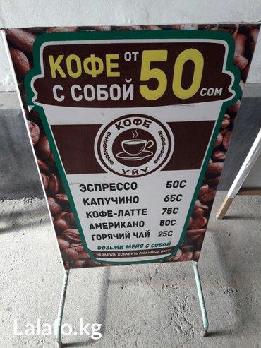 Продаю стент-щит 66-106 см. железная в Бишкек