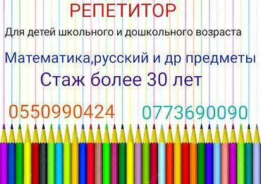 Репетитор,стаж более 30 лет,отличные результаты! в Бишкек