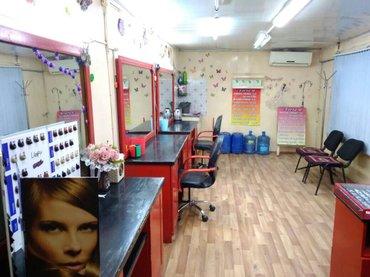 срочно сдаю в аренду салон красоты оборудованный 4зеркала 4кресла алма в Бишкек