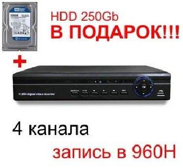 Biznes xidmətləri - Azərbaycan: DVR ve yaddas satılır mehsul tezedir _ 4 kanal 4 kamera destekli