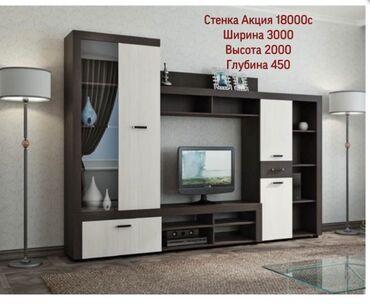 Мебельный гарнитур | Стенки | С доставкой