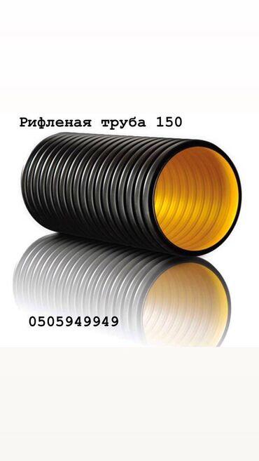 97 объявлений: Рифленая труба 150 для Канализации! SN8 С раструбом! Оптом!