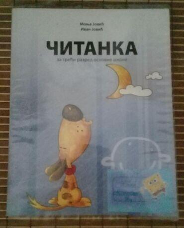 Izdavanje - Srbija: Čitanka za III razred osnovne škole, M. Jović i I. Jović, izdavač
