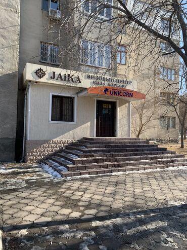 туалетная бумага бишкек в Кыргызстан: Сдаём офис в центре города ориентир Исанова Московская Чокморова 1