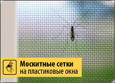 Москитная сетка - это абсолютно безвредный, эффективный и экономичный  в Бишкек