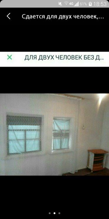 Сдается комната для двух человек, район кудайберген. в Бишкек
