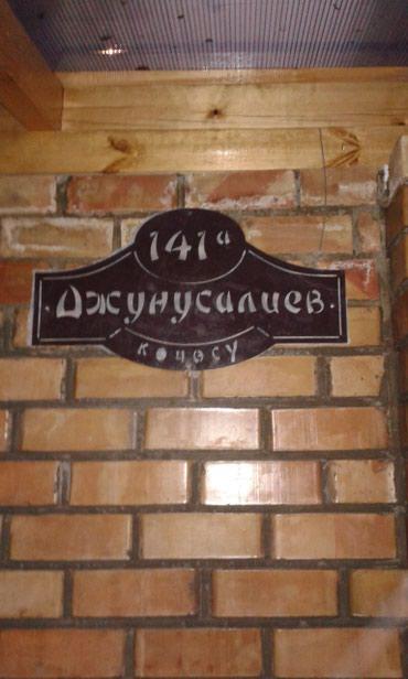 ЭЛИТНЫЕ  в Бишкек