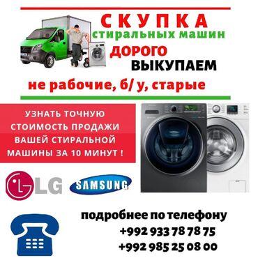 Скупка стиральные машины в Душанбе  Срочныйвыкуп стиральных машин Авто