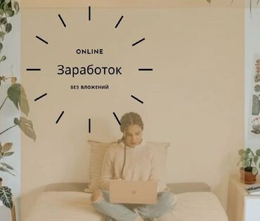 требуется охранник в бишкеке в Кыргызстан: Консультант сетевого маркетинга. Любой возраст. Неполный рабочий день