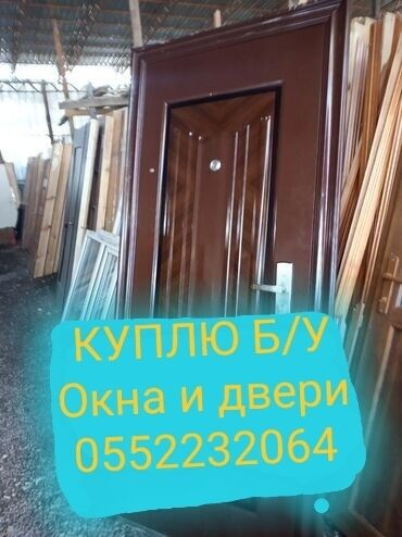купить пескоблок бишкек в Кыргызстан: Двери | Межкомнатные, Балконные | Пластиковые, Бронированные