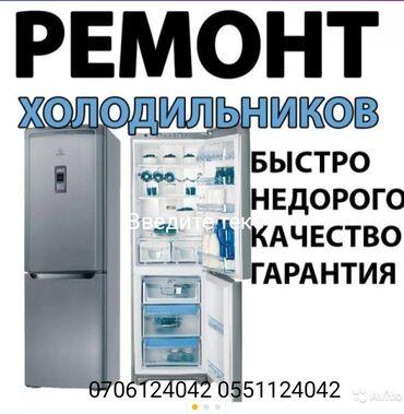 ремонт нексия в Кыргызстан: Ремонт | Холодильники, морозильные камеры | С гарантией, С выездом на дом, Бесплатная диагностика