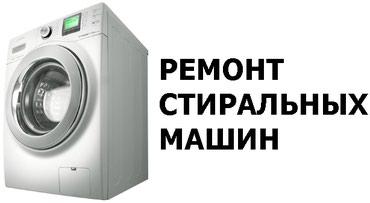 Услуги ремонта стиральных машин. в Бишкек