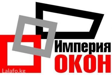 Баупласт окна бишкек - Кыргызстан: Окна, Двери, Витражи | Установка, Изготовление, Ремонт | Стаж Больше 6 лет опыта