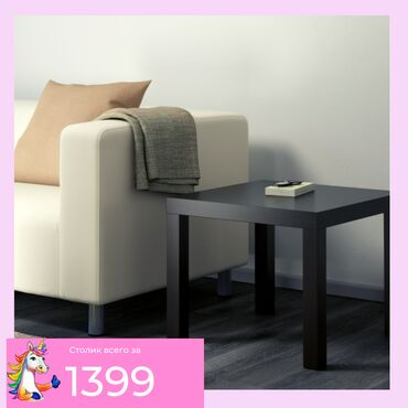 Придиванный столик, LACK ЛАКК 55x55 см  Цвет: черный  журнальный столи
