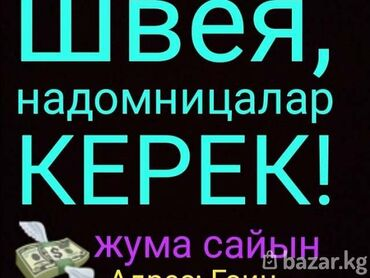 Надомница - Кыргызстан: Требуются швеи надомницы. Швеялар надомницалар керек
