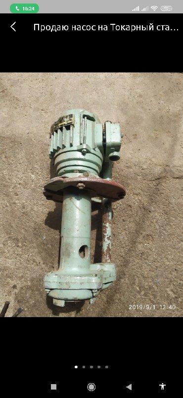 Продаю двигатель насос на токарный станок