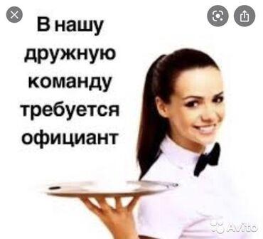 официант бишкек in Кыргызстан | ОФИЦИАНТЫ: Официант. С опытом. Гибкий график