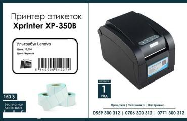 Принтер этикеток - Xprinter 350B, Этикетки, ценники. в Бишкек