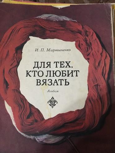 шаль вязанный в Кыргызстан: Журналы для вязания, советские по 50 сом за каждый