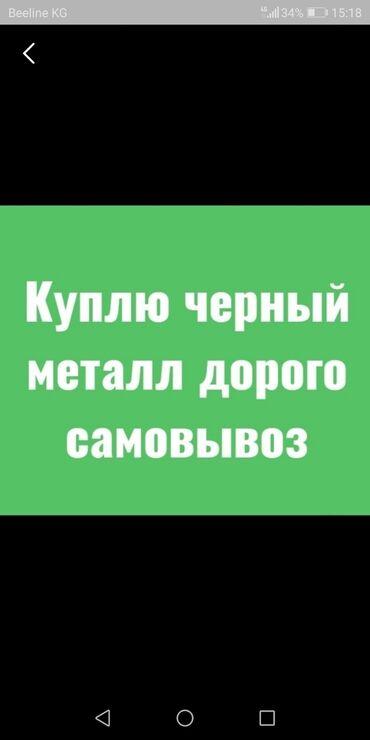 скупка кофемашин в Кыргызстан: Скупка приём чёрный металл темир алабыз самовывоз демонтаж темир тезек