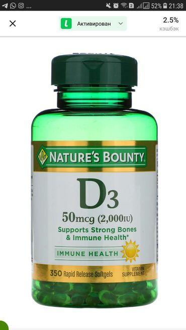 30 штук 150 сомВитамин Д3Для здоровья костей и иммунной системыДля