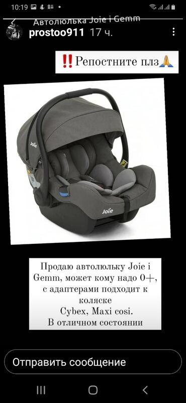 автолюлька в Кыргызстан: Продаю автолюльку Joie i Geem+0 с адаптерами подходит к коляске Gybex
