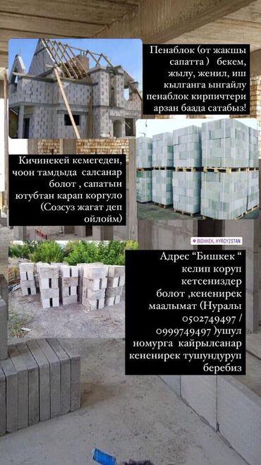 пенобетон бишкек in Кыргызстан | КИРПИЧ, СТРОИТЕЛЬНЫЕ БЛОКИ: Пена блок сатабыз өтө жакшы доставка бар