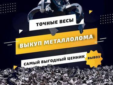 металлолом бишкек in Кыргызстан | ГРУЗОВЫЕ ПЕРЕВОЗКИ: Куплю лом металла, металлолом, сталь, чугун, деловой металлМы