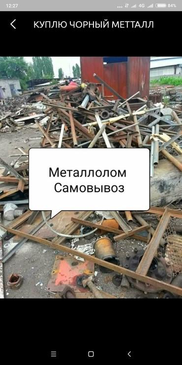 Куплю металлолом самовывоз дорого. в Бишкек