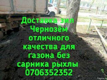 Чернозём Чернозём Чернозём отличного качества горный для газона без
