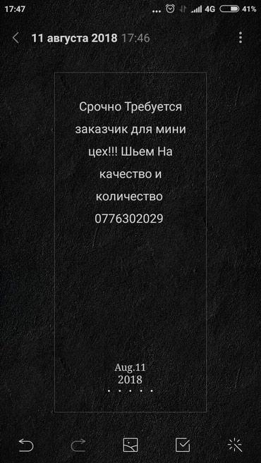 Требуется заказчик для мини цех!!!   Шьем на качество и количество  в Бишкек