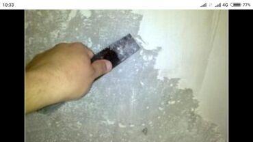Нужны рабочие для обдирки стен от краски