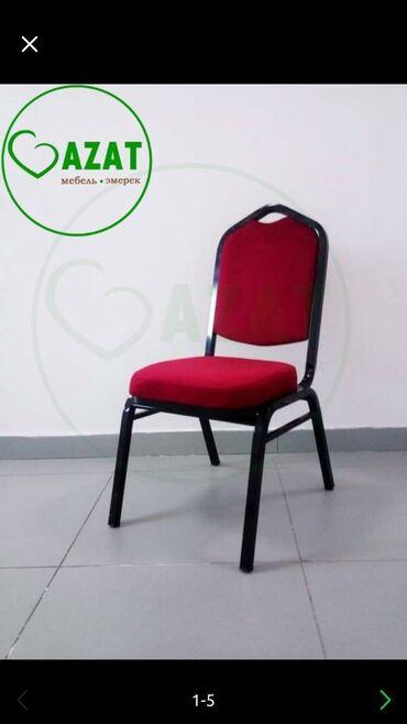 Мебель - Кыргызстан: Стул Артур на металлокаркасе с полимерным покрытием. Цвет ткани можно