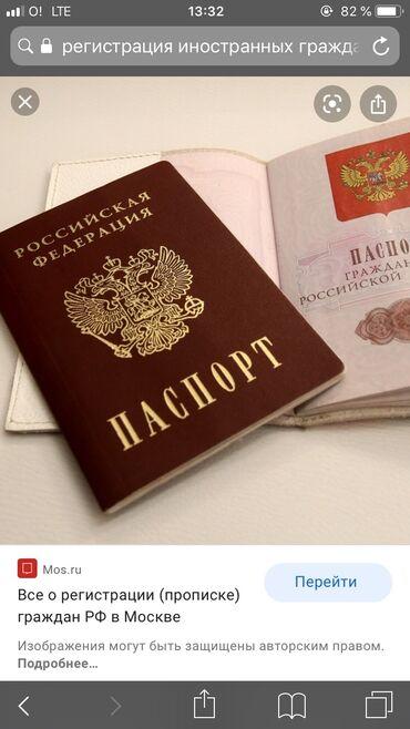 Прописка Регистрация Иностранных Граждан в Бишкек