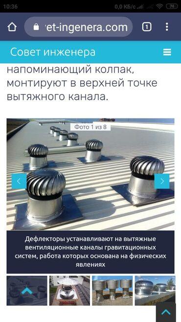 служба доставки бишкек с выкупом в Кыргызстан: Вентиляция, вытяжка   Гарантия