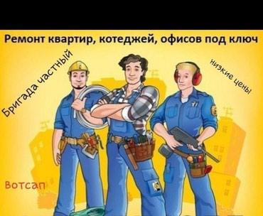 Ремонт Квартиры,Офисов любой в Бишкек