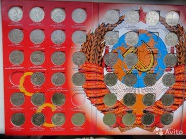 Полный набор юбилейных рублей СССР. Альбом в подарок. в Бишкек