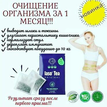 египетский чай для похудения бишкек отзывы in Кыргызстан   СРЕДСТВА ДЛЯ ПОХУДЕНИЯ: Чай iaso tea original от компании total life changes (tlc) — это