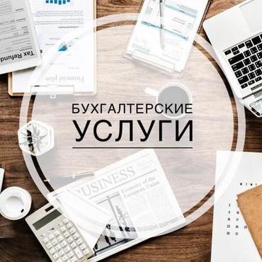 приходящий бухгалтер в Кыргызстан: Приходящий бухгалтер. образование высшее (финансовое, экономическое)
