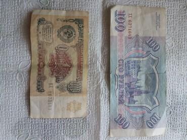 Əskinaslar Azərbaycanda: Продаю 100 рублей 1993г и 1 рубль 1991г Банк России Цена каждой