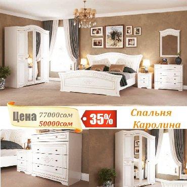 Мебель, кровать, спальняСпальный гарнитур, корпусная мебель, мебель