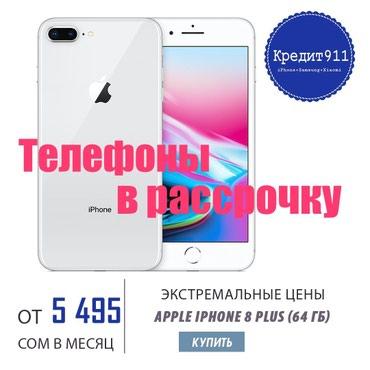 Купить смартфон iPhone 8 plus всего за 5 495 в Бишкек