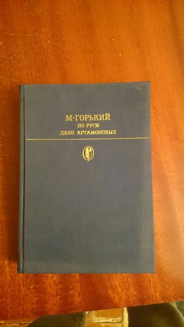 Bakı şəhərində Максим Горький - по Руси; дело