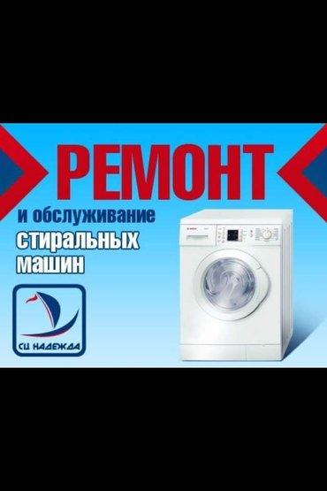 Ремонт стиральных машин. любой в Бишкек