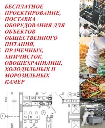 Бесплатное проектирование и поставка в Бишкек