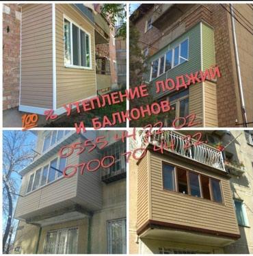 Профессиональное утепление в Бишкек