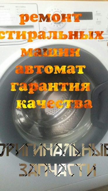 Ремонт стиральных машин автомат гарантия качества! 100 % в Бишкек