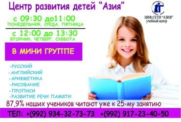 Все курсы в Душанбе - фото 4