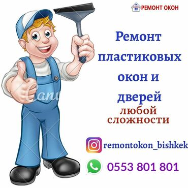 Окна, двери, витражи - Материал: Алюминий - Бишкек: Окна, Двери, Витражи | Реставрация | Стаж Больше 6 лет опыта
